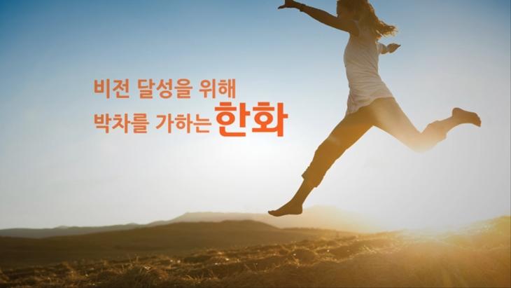 네모한화_2 계열사소개영상(이미지로) 0000015115ms